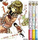 ささみさん@がんばらない コミック 1-4巻セット (少年サンデーコミックス〔スペシャル〕)