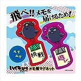 ハイキュー!! セカンドシーズン ヒナガラス 03 西谷&田中 メモ用マグネット