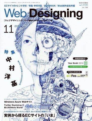 Web Designing (ウェブデザイニング) 2013年 11月号 [雑誌]の詳細を見る