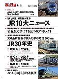 【JR30周年記念】JR10大ニュース (旅と鉄道 増刊)