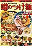 噂のつけ麺〈2011〉—首都圏版(東京・神奈川・埼玉・千葉)