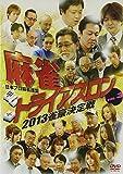 麻雀トライアスロン2013 雀豪決定戦 vol.3[DVD]