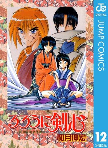 るろうに剣心―明治剣客浪漫譚― モノクロ版 12 (ジャンプコミックスDIGITAL)