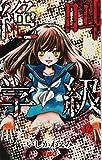 絶叫学級 12 (りぼんマスコットコミックス)
