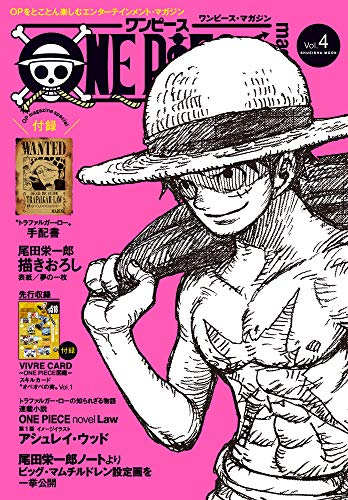 ONE PIECE magazine Vol.4 (ジャンプコミックスDIGITAL)