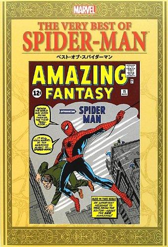 ベスト・オブ・スパイダーマン (ShoPro Books)の詳細を見る