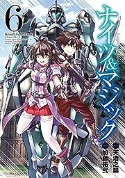 ナイツ&マジック 6巻<br> (デジタル版ヤングガンガンコミックス)