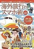 海外旅行のスマホ術 2018最新版 (日経BPムック)