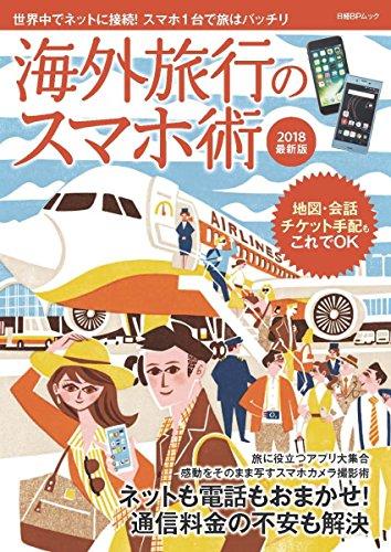 海外旅行のスマホ術 2018最新版 (日経BPムック)...