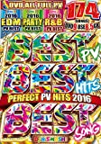 Best Best Best 〜Perfect PV Hits 2016〜