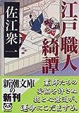 江戸職人綺譚 (新潮文庫)