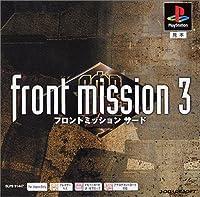 フロントミッション3 PS one Books