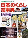 日本のくらし絵事典 年中行事から伝統芸能まで