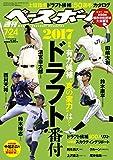 週刊ベースボール 2017年 7/24 号