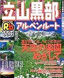 るるぶ立山黒部アルペンルート ('04~'05) (るるぶ情報版—中部)
