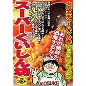 スーパーくいしん坊 火の玉チャーハンの巻 (プラチナコミックス)