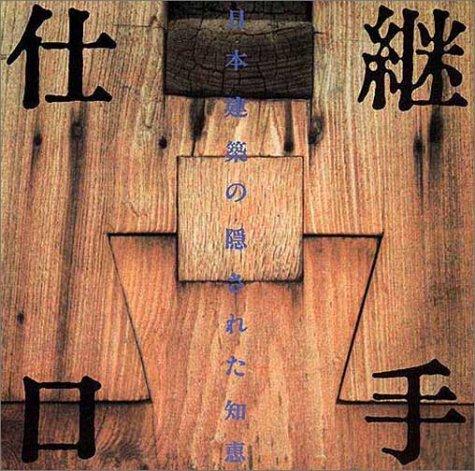 継手・仕口―日本建築の隠された知恵 (INAX booklet)の詳細を見る