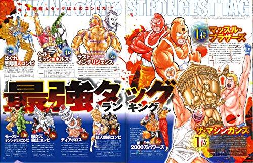 キン肉マン 大解剖 (日本の名作漫画アーカイブシリーズ)