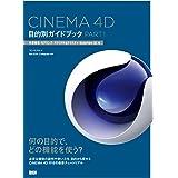 CINEMA 4D 目的別ガイドブック PART1―作業環境・モデリング・マテリアル・BodyPaint 3D 編