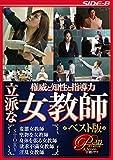 権威と知性と指導力 立派な女教師 ベスト版 ながえスタイル [DVD]