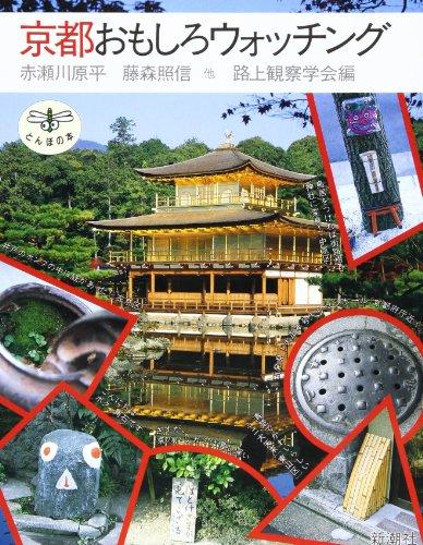 京都おもしろウォッチング (とんぼの本)の詳細を見る