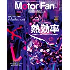 Motor Fan illustrated Vol.85