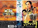 熱い絹 [VHS]