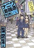 新ナニワ金融道4巻 絶望 銭色吐息!!編 (SPA!コミックス)