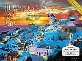 2019 世界でいちばん美しい絶景 カレンダー