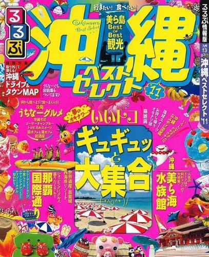 るるぶ沖縄ベストセレクト'11 (るるぶ情報版 九州 13)