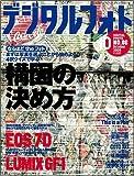 デジタルフォト 2009年 10月号 [雑誌]