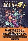 垂直世界の戦士 (ハヤカワ文庫SF)