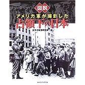 図説 アメリカ軍が撮影した占領下の日本[改訂新版] (ふくろうの本)