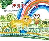 きえたいろ (world picture book)