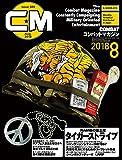 コンバットマガジン2018年8月号