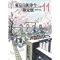 東京自転車少女。 11 【限定版】 (アース・スターコミックス)