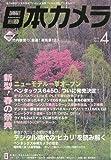 日本カメラ 2010年 04月号 [雑誌]