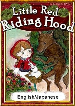 [Grimes' Fairy tales]のLittle Red Riding Hood 【English/Japanese versions】 (KiiroitoriBooks Book 28) (English Edition)