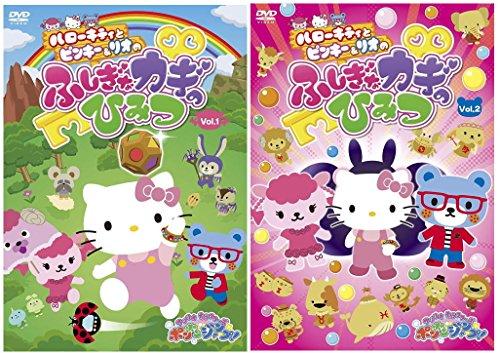 ハローキティとピンキー&リオの ふしぎなカギのひみつ DVD2枚組 Vol.1&2