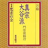 梵音の会<br />お経/真宗大谷派 門信徒勤行