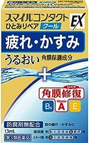 【第3類医薬品】スマイルコンタクトEX ひとみリペア クール 13mL