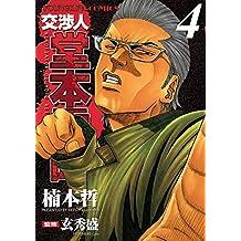 交渉人 堂本零時 (4) (ヤングキングコミックス)