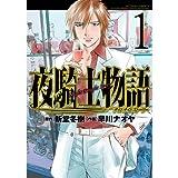 夜騎士物語 : 1 (アクションコミックス)
