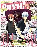 PASH! 2017年 04月号 [雑誌] PASH!