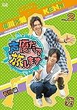 TOEI COMPANY,LTD.(TOE)(D) 浪川大輔/KENN 声優だって旅します VOL.2 浪川大輔・KENN/石川編 [DVD]の画像