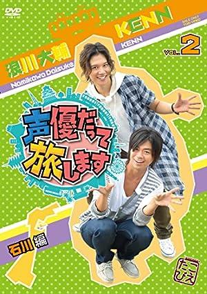 声優だって旅します VOL.2 浪川大輔・KENN/石川編 [DVD]