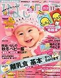 ひよこクラブ 2010年 11月号 [雑誌]