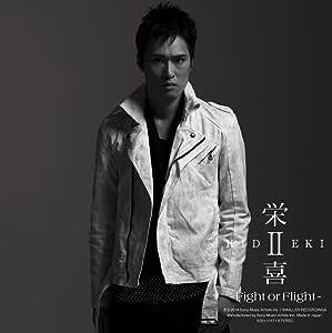 栄喜II~Fight or Flight~