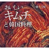 おいしいキムチと韓国料理