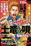 土竜の唄 映画公開記念スペシャル版 (ヤングサンデーコミックススペシャル)